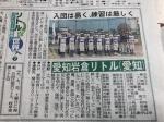 リーグ紹介「中日スポーツ」